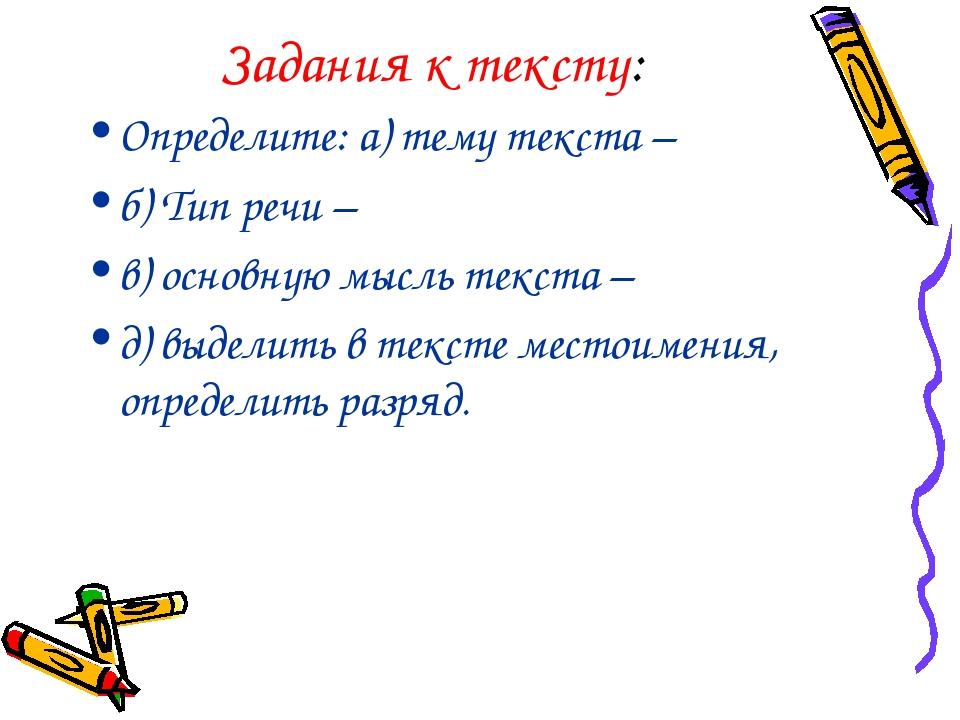 Задания к тексту: Определите: а) тему текста – б) Тип речи – в) основную мысл...