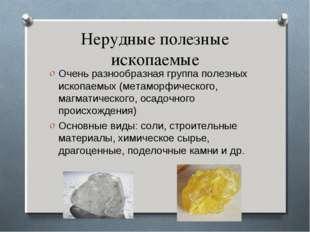 Нерудные полезные ископаемые Очень разнообразная группа полезных ископаемых (