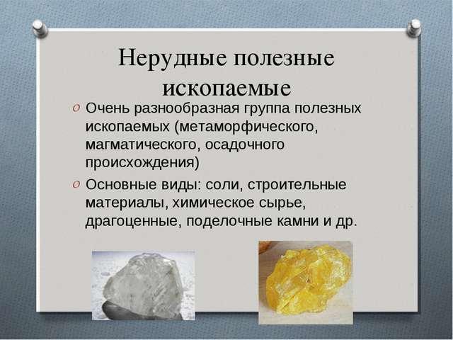 Ископаемые нерудные тему на презентацию полезные