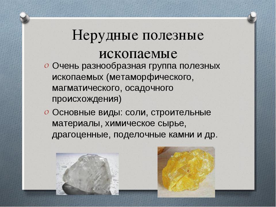 Нерудные полезные ископаемые Очень разнообразная группа полезных ископаемых (...