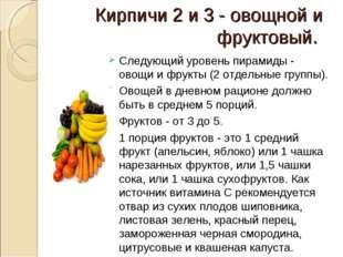 Кирпичи 2 и 3 - овощной и фруктовый.  Следующий уровень пирамиды - овощи и ф