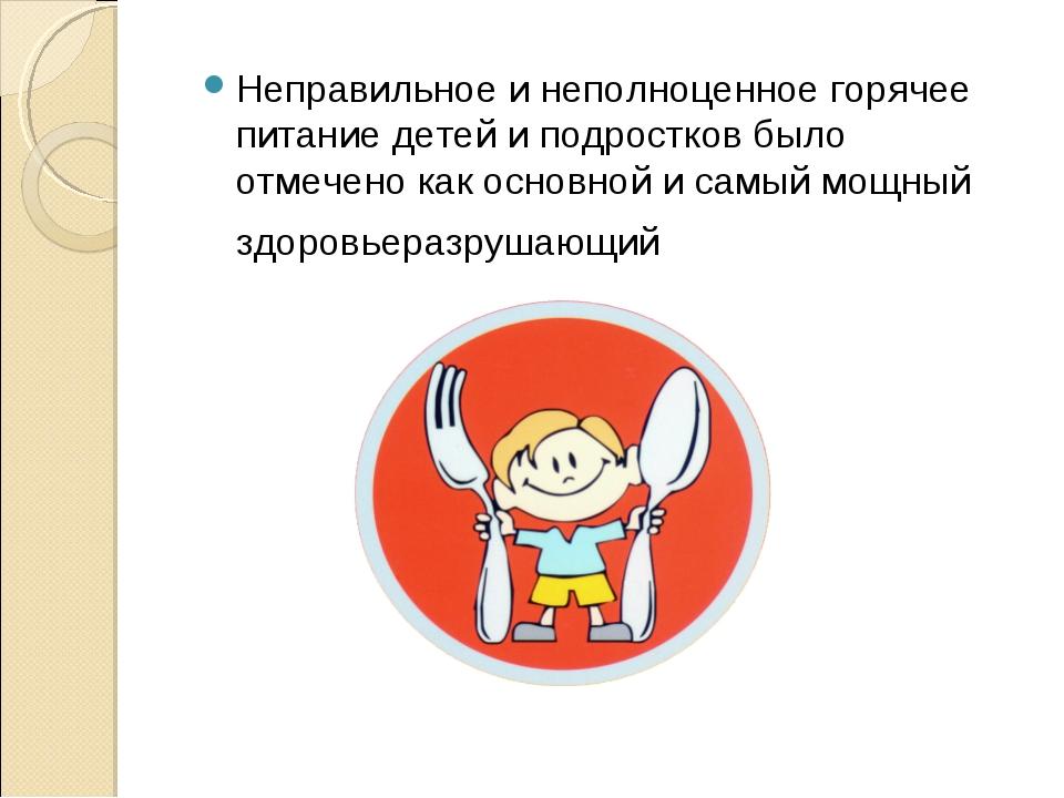 Неправильное и неполноценное горячее питание детей и подростков было отмечено...