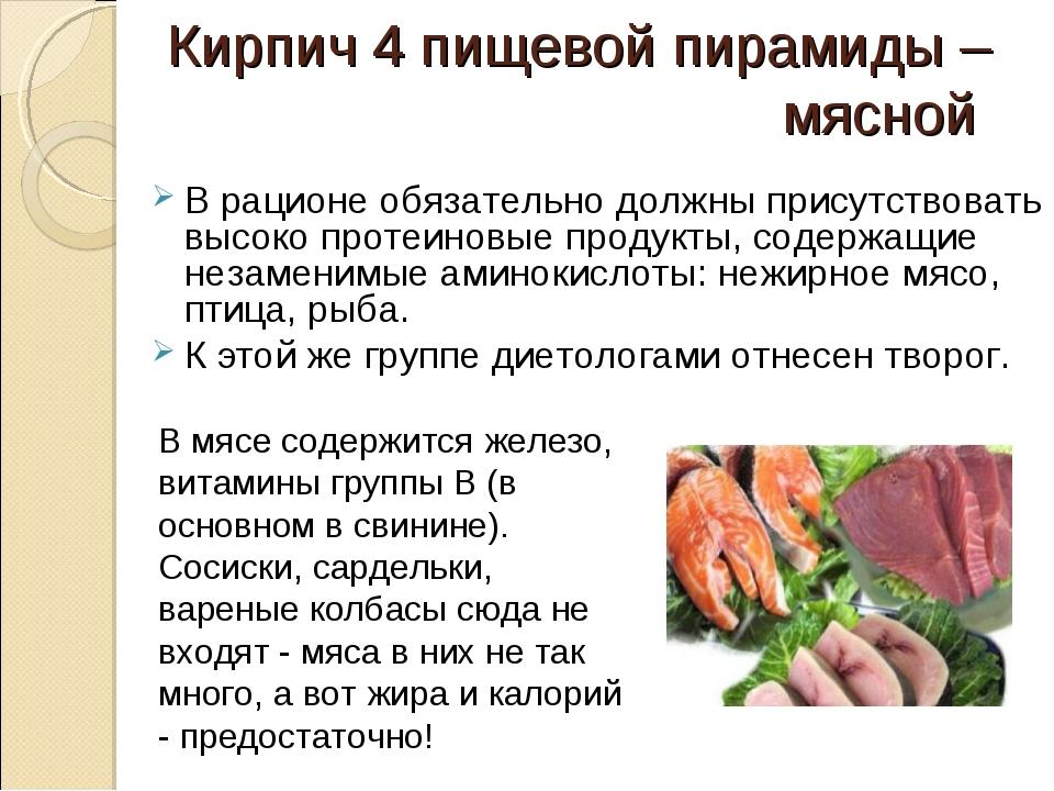 Кирпич 4 пищевой пирамиды – мясной  В рационе обязательно должны присутствов...