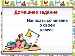 Написать сочинение о своём классе Домашнее задание