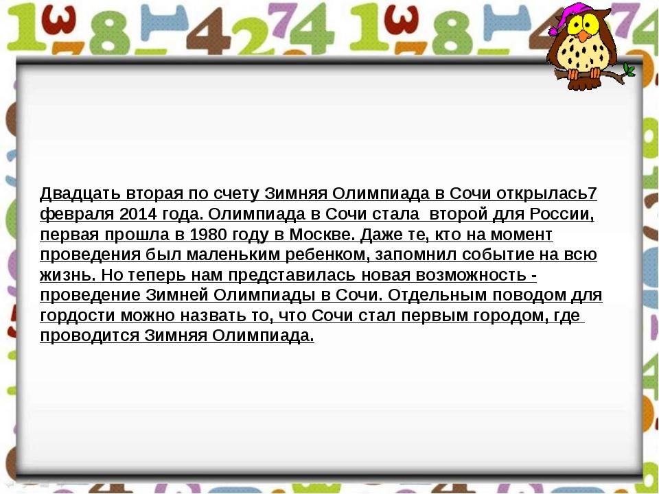 Двадцать вторая по счету Зимняя Олимпиада в Сочи открылась7 февраля 2014 года...