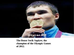 .  The Boxer Serik Sapiyev, the champion of the Olympic Games of 2012.