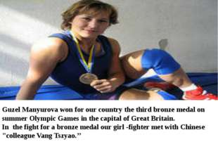 Guzel Manyurova won for our country the third bronze medal on summer Olympic