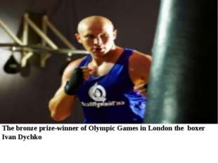 The bronze prize-winner of Olympic Games in London the boxer Ivan Dychko