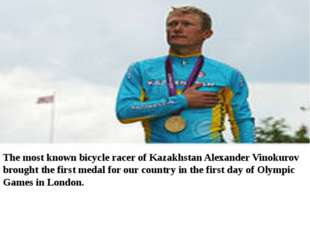 The most known bicycle racer of Kazakhstan Alexander Vinokurov brought the f