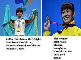 The Weight-lifter Maya Maneza brought to Kazakhstan the third gold medal Zulf