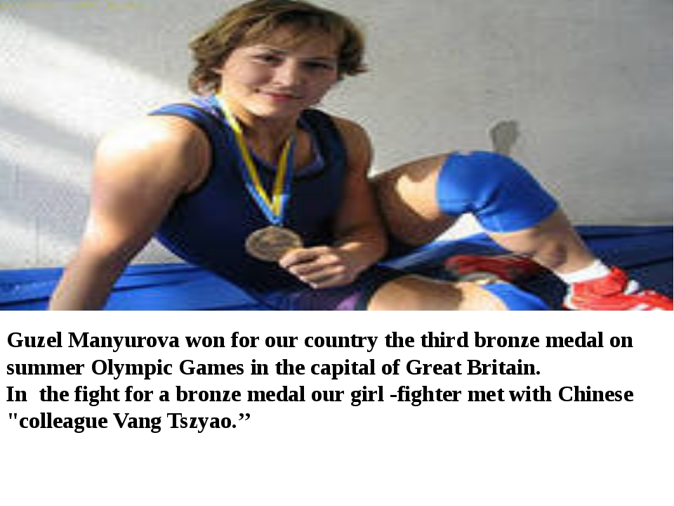 Guzel Manyurova won for our country the third bronze medal on summer Olympic...