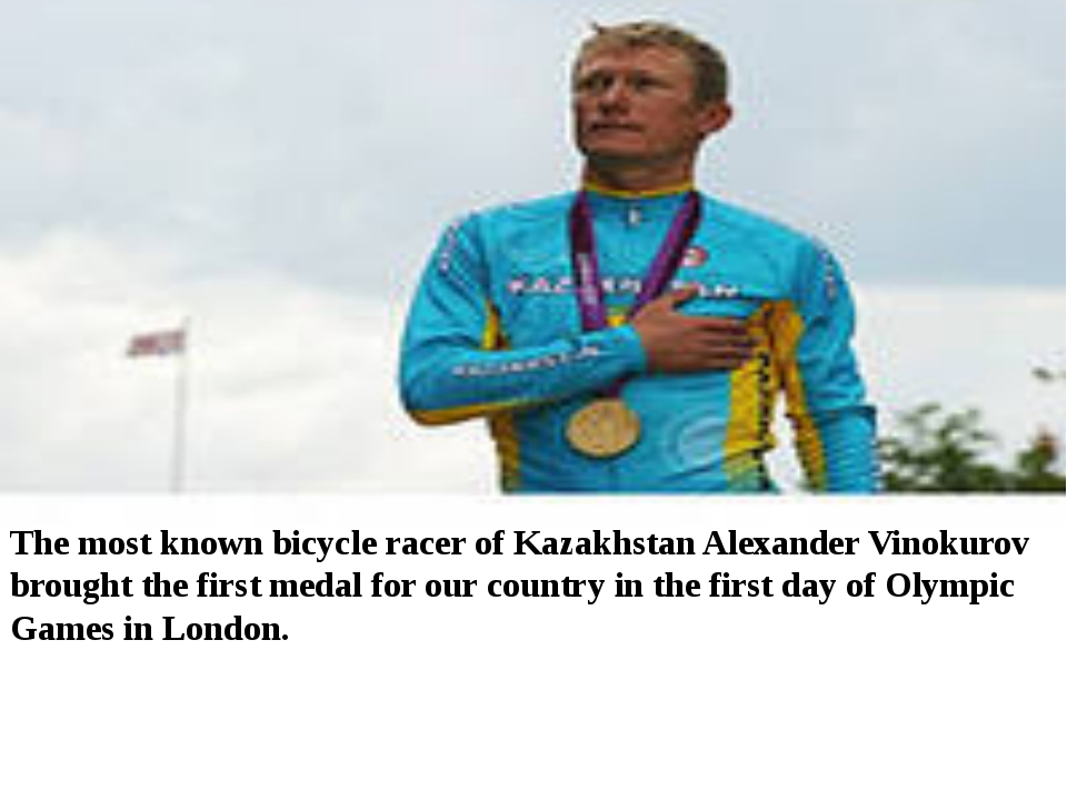 The most known bicycle racer of Kazakhstan Alexander Vinokurov brought the f...