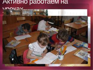 Активно работаем на уроках. click to…
