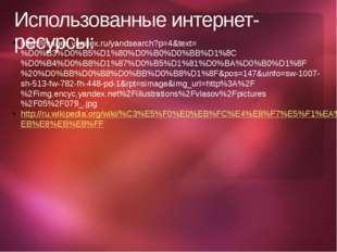 Использованные интернет-ресурсы: http://images.yandex.ru/yandsearch?p=4&text=