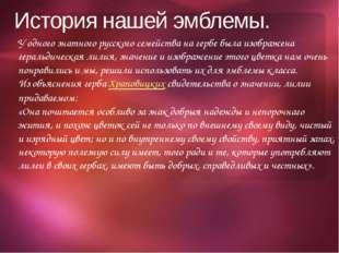 История нашей эмблемы. У одного знатного русского семейства на гербе была изо