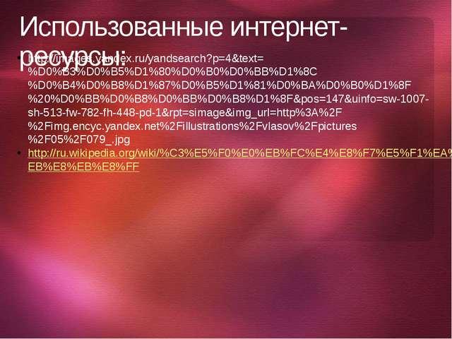 Использованные интернет-ресурсы: http://images.yandex.ru/yandsearch?p=4&text=...