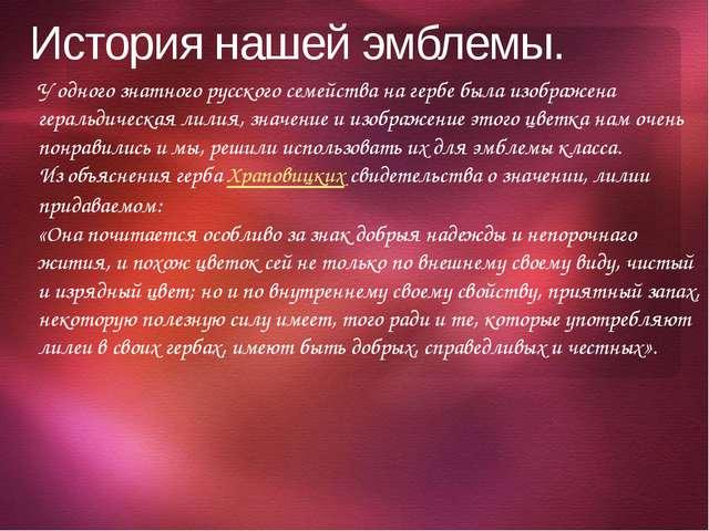 История нашей эмблемы. У одного знатного русского семейства на гербе была изо...