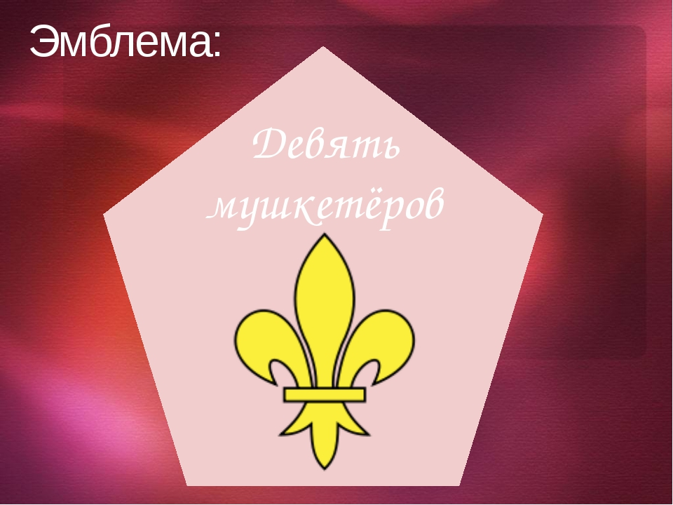 Эмблема: Девять мушкетёров © Корпорация Майкрософт (Microsoft Corporation), 2...