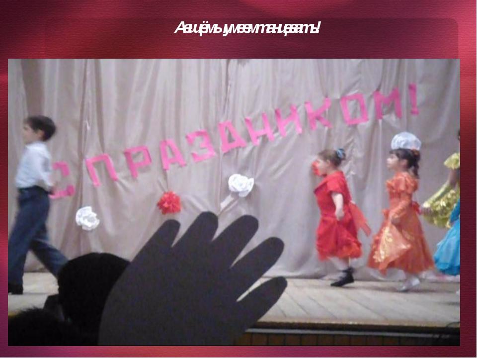 А ещё мы умеем танцевать! click to… © Корпорация Майкрософт (Microsoft Corpor...