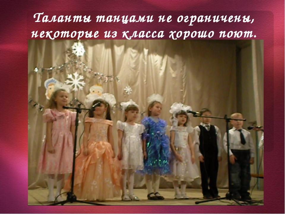 Таланты танцами не ограничены, некоторые из класса хорошо поют. click to… © К...
