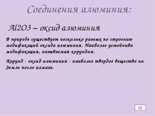 Соединения алюминия: Al2O3 – оксид алюминия Корунд - оксид алюминия - наиболе