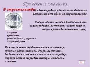 Применение алюминия. Изобщемирового объема производимого алюминия 20% идет н