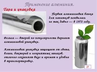 Применение алюминия. Первая алюминиевая банка длянапитков появилась нетакд