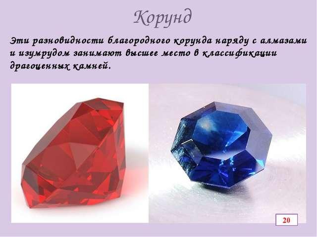 Корунд Эти разновидности благородного корунда наряду с алмазами и изумрудом з...