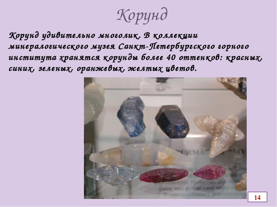 Корунд Корунд удивительно многолик. В коллекции минералогического музея Санкт...