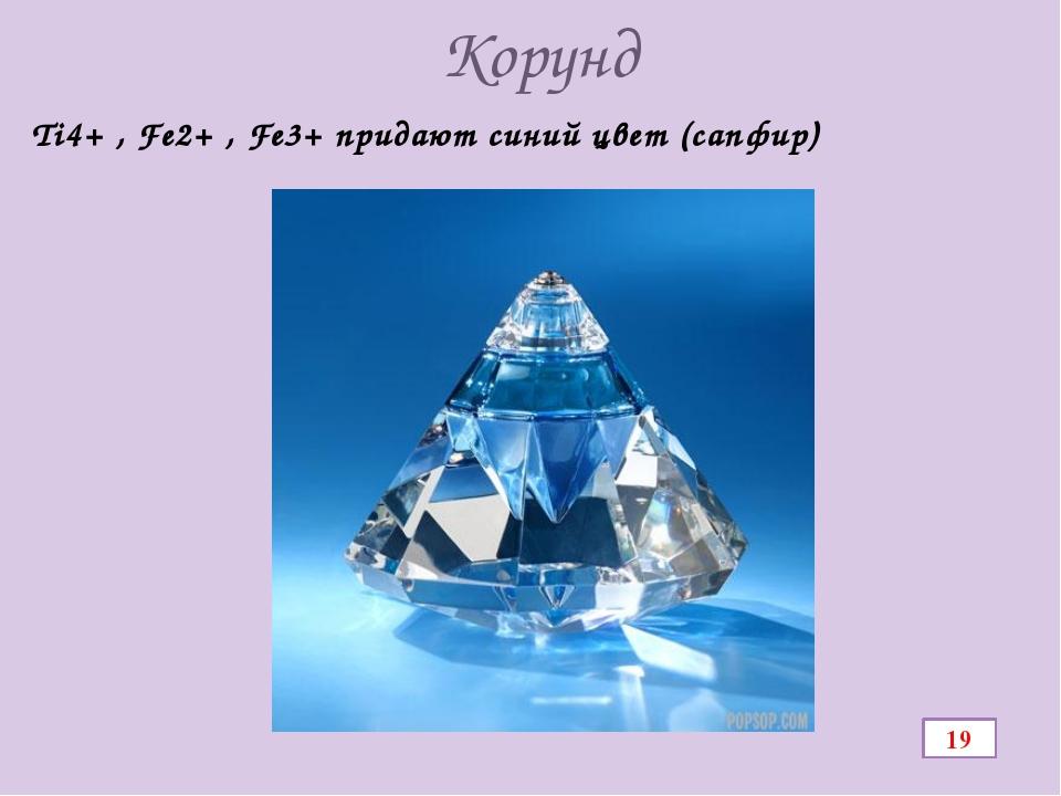 Корунд Ti4+ , Fe2+ , Fe3+ придают синий цвет (сапфир) 19