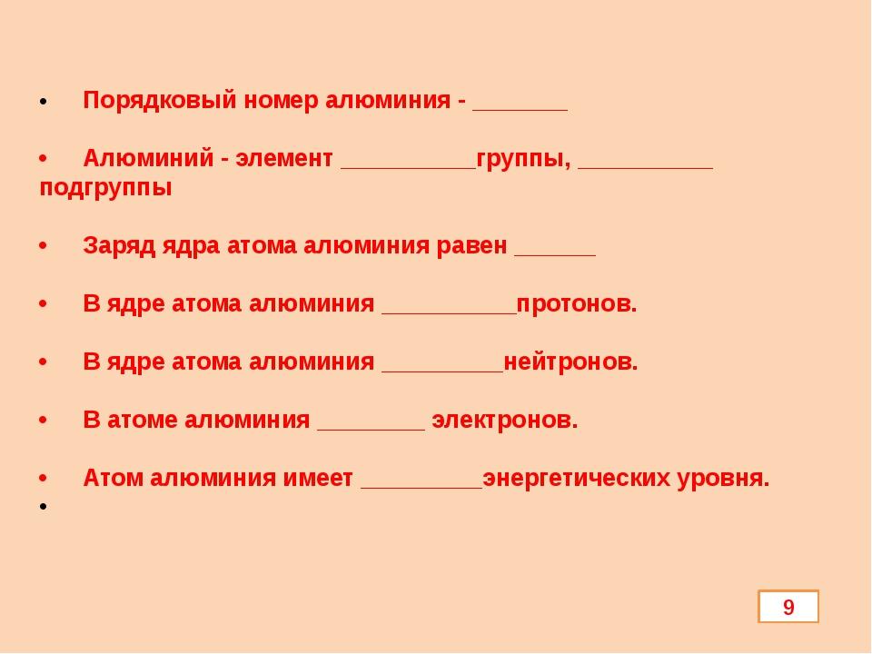 •Порядковый номер алюминия - _______ •Алюминий - элемент __________группы,...