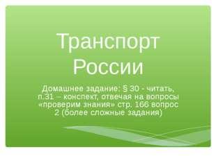 Транспорт России Домашнее задание: § 30 - читать, п.31 – конспект, отвечая на
