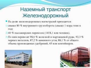 Наземный транспорт Железнодорожный На долю железнодорожных магистралей приход