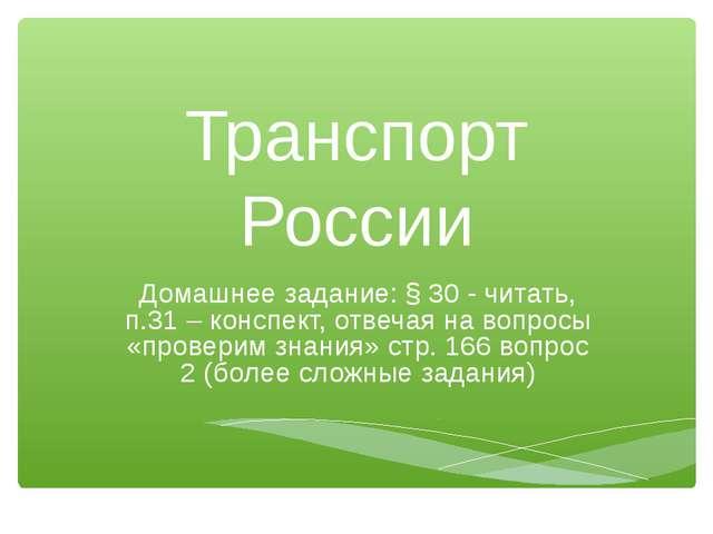 Транспорт России Домашнее задание: § 30 - читать, п.31 – конспект, отвечая на...