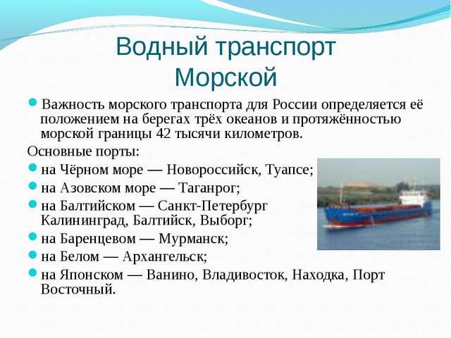 Водный транспорт Морской Важность морского транспорта для России определяется...