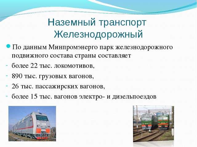 Наземный транспорт Железнодорожный По данным Минпромэнерго парк железнодорожн...
