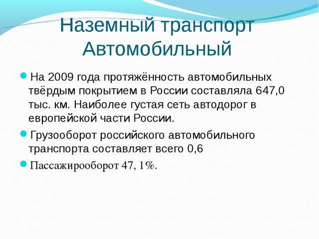 Наземный транспорт Автомобильный На 2009 года протяжённость автомобильных твё...