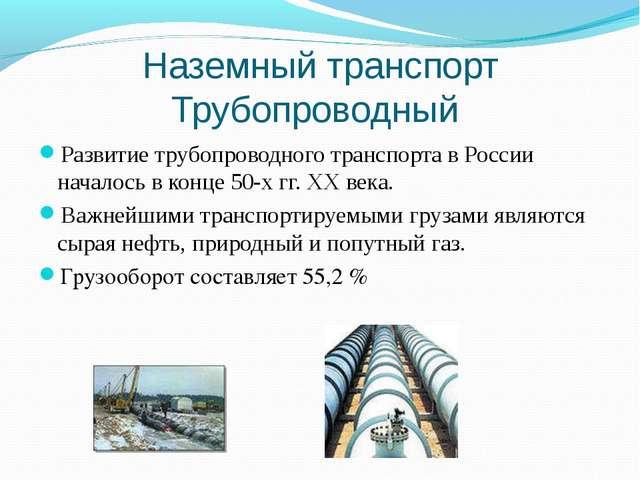 Наземный транспорт Трубопроводный Развитие трубопроводного транспорта в Росси...