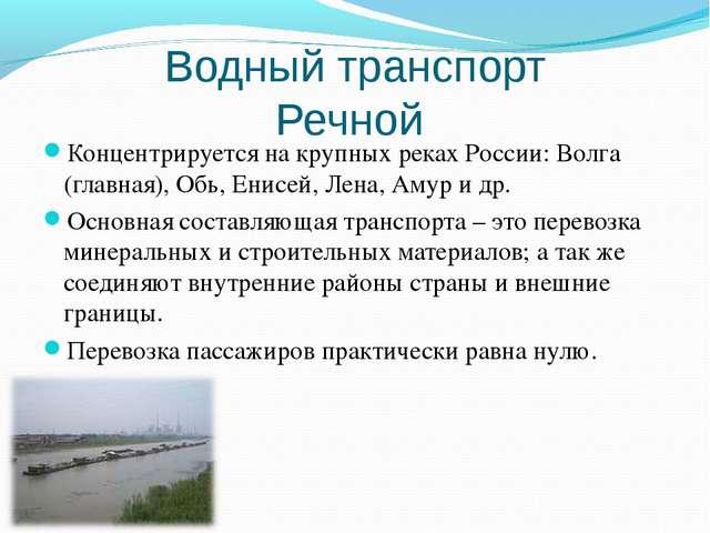Водный транспорт Речной Концентрируется на крупных реках России: Волга (главн...