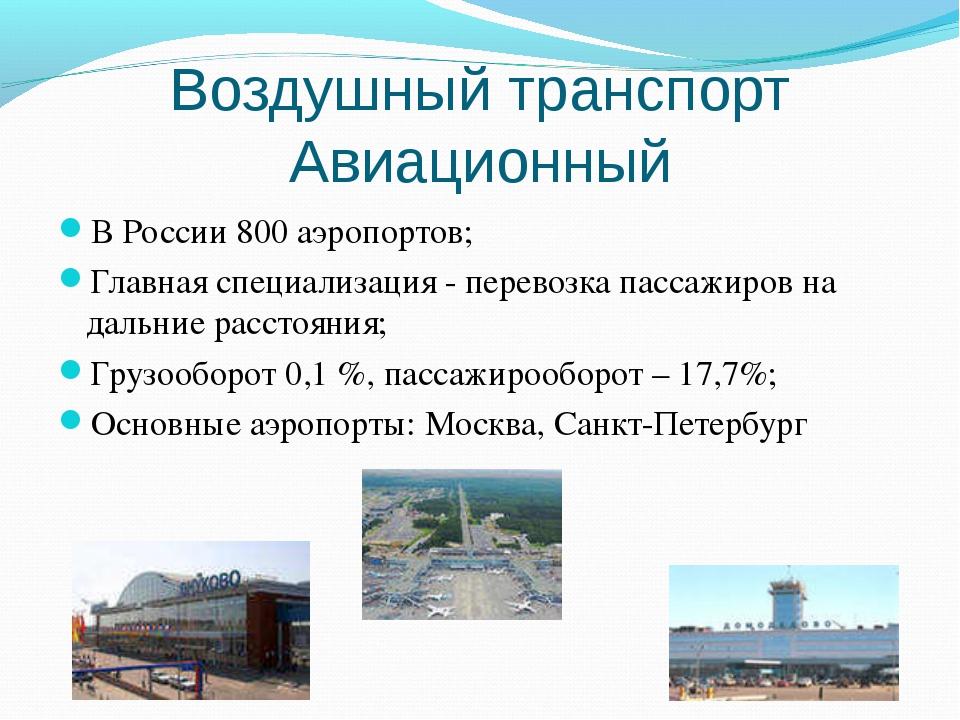 Воздушный транспорт Авиационный В России 800 аэропортов; Главная специализаци...