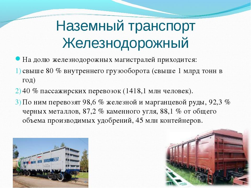 Наземный транспорт Железнодорожный На долю железнодорожных магистралей приход...