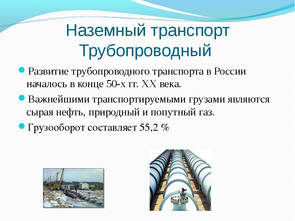 Презентация транспорт россии 9 класс