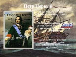 Петр Первый 30мая (9 июня) 1672 года— 28января (8 февраля) 1725 года Царь