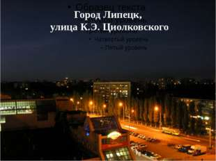 Город Липецк, улица К.Э. Циолковского