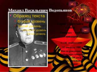 Михаил Васильевич Водопьянов Генерал – майор авиации 6 (18) ноября1899 – 11 а