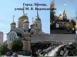 Город Липецк, улица М. В. Водопьянова