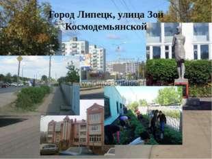 Город Липецк, улица Зои Космодемьянской