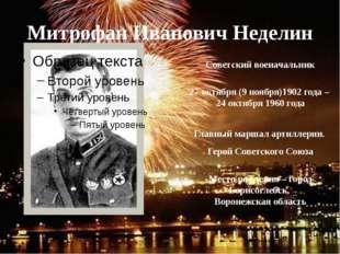 Митрофан Иванович Неделин Советский военачальник 27 октября (9 ноября)1902 го