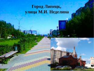 Город Липецк, улица М.И. Неделина