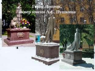 Город Липецк, сквер имени А.С. Пушкина